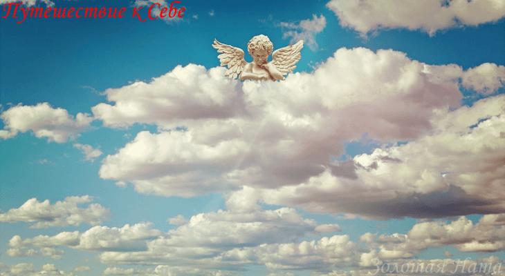 Ангелы рядом. Получите ответ от вашего Ангела. Встреча вторая.