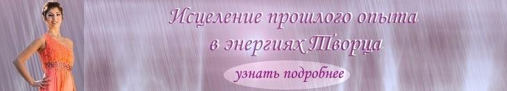 Istselenie-proshlogo-opyita-v-e`nergiyah-Tvortsa-1