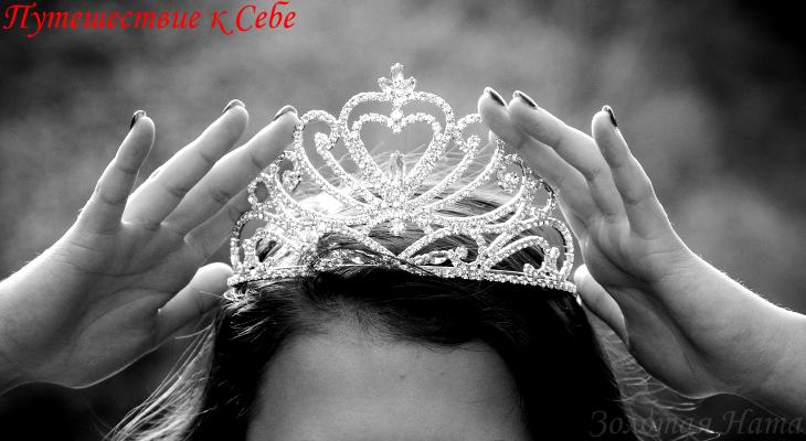 Вы были королевой Да 2