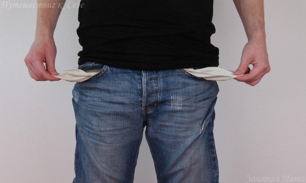 Завершить неприятности События жизни вы запретили себе иметь деньги