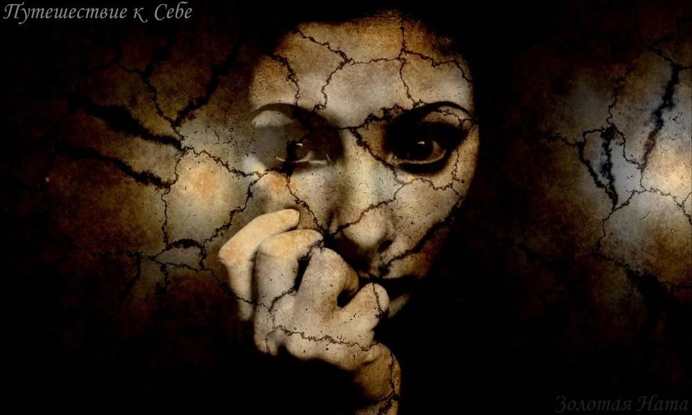 Завершить неприятности Тайна прошлой жизни страхи