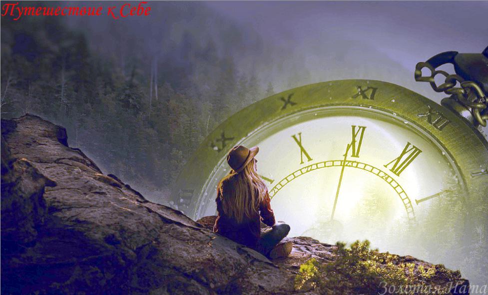 Хозяин времени