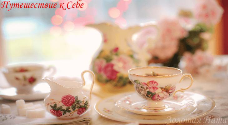 Чайная церемония в Мире Душ.