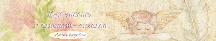 Как видеть и слышать ангелов баннер