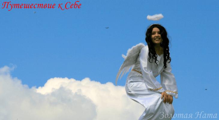 Как вы воспринимаете информацию от ангелов