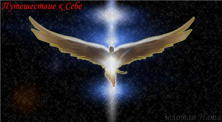 Ангелы Изобилия