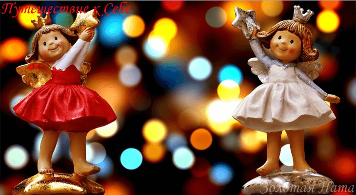 Как сотворить свой успех с Ангелами Изобилия