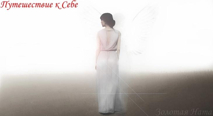 Ангелы рядом. Получите ответ от вашего Ангела. Встреча 3