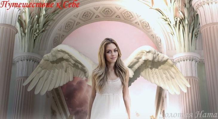 Ангелы рядом. Получите ответ от вашего Ангела.