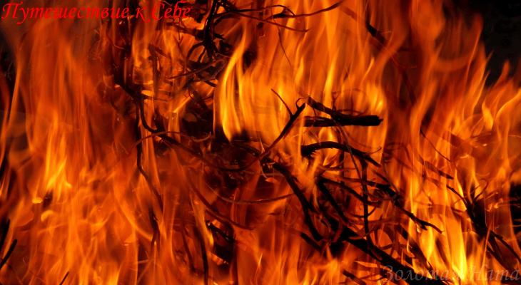 Я - огонь