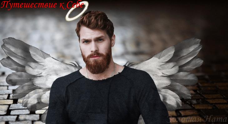 Мы и Ангелы - как тесен мир