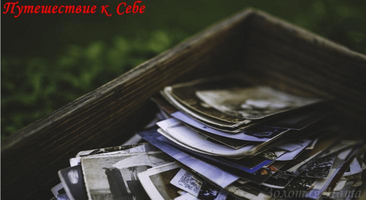 3 способа воспоминания прошлых жизней
