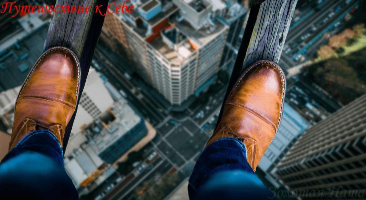 О чем предупреждает страх высоты