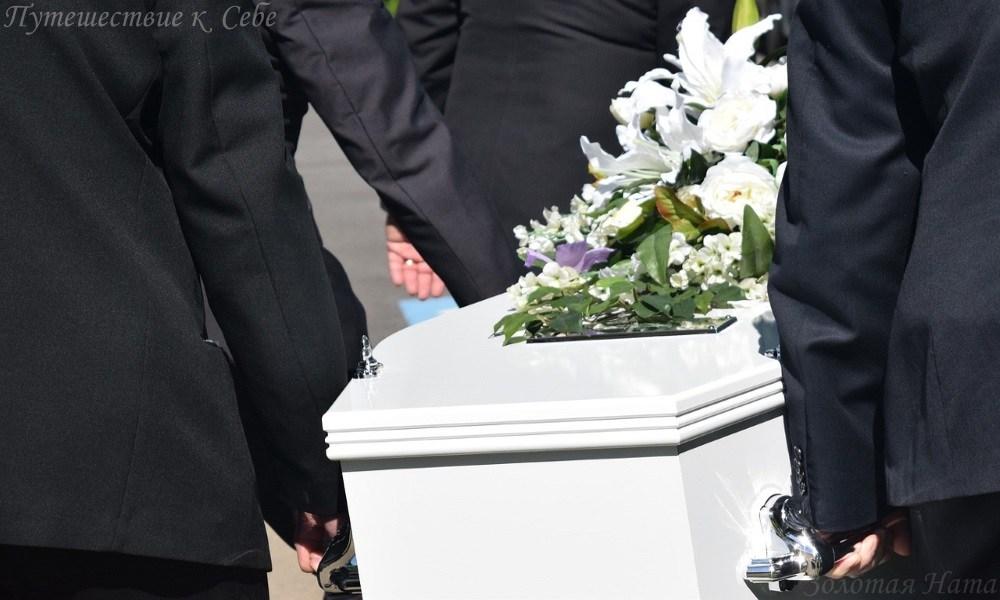 Завершить неприятности Как пережить смерть близкого человека или животного