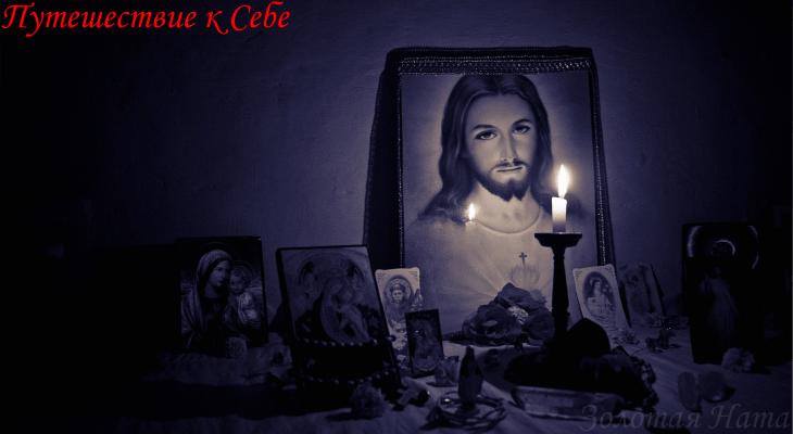 Вспомните прошлую жизнь с Иисусом