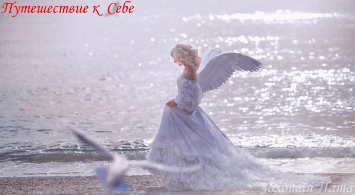 Медитация Получите ответ от вашего ангела