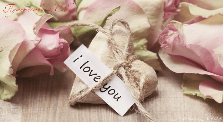 Научиться любить.
